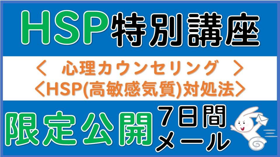 hsp_7stepmail.jpg